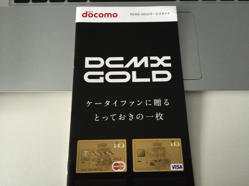 DCMX GOLDメリット