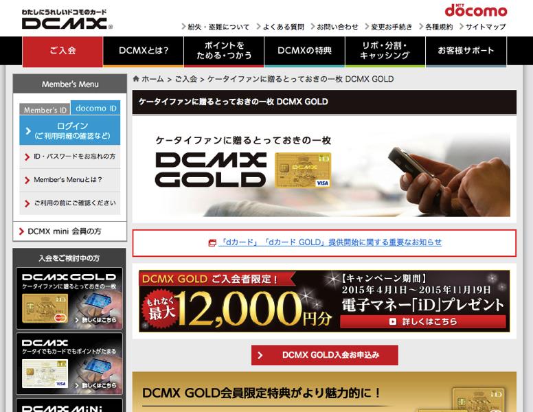 DCMX GOLDを作りました。