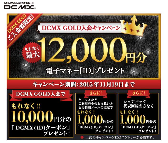 DCMX GOLDの入会キャンペーン