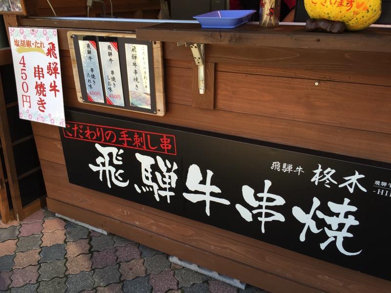 飛騨牛串焼 柊木