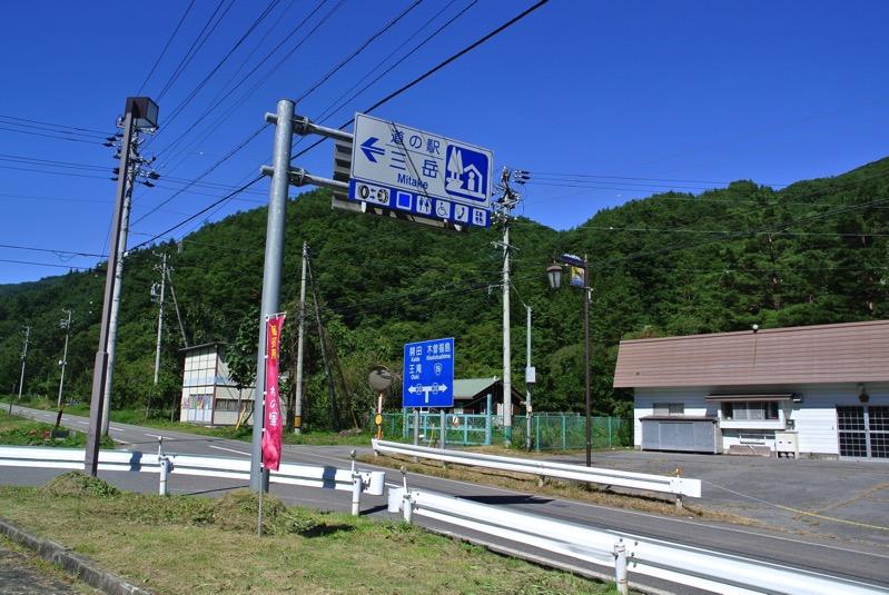 道の駅三岳の入り口