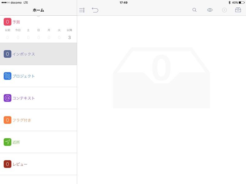 OmniFocus iPad版