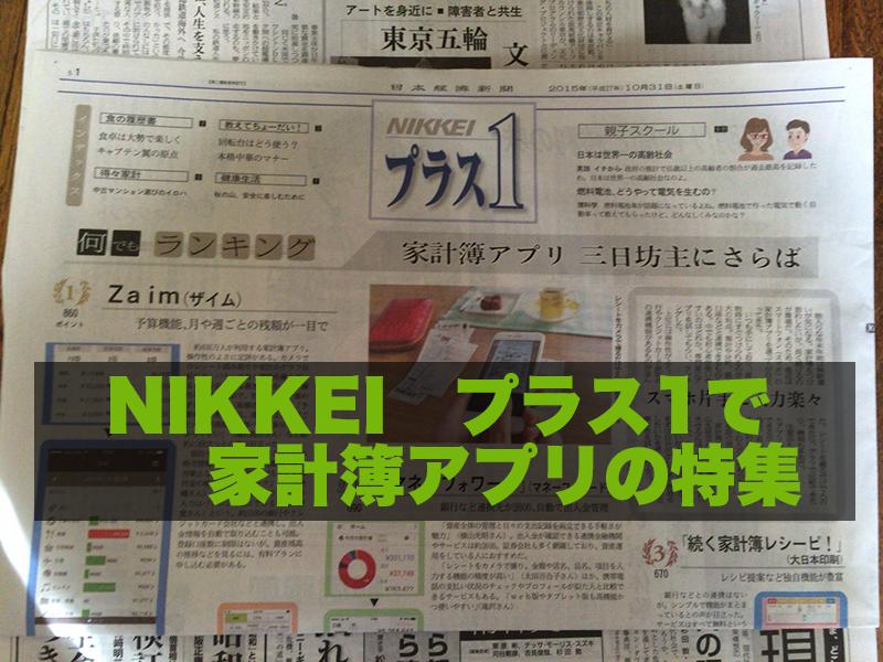 NIKKEI プラス1で家計簿アプリ特集がされていました。
