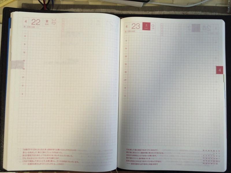 ほぼ日手帳 カズンサイズ
