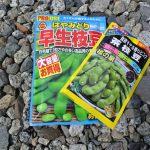 枝豆の種まき。3回目なのに記録が残ってないので・・
