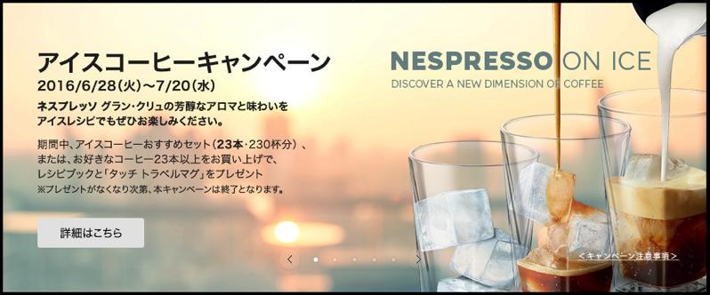 ネスプレッソ アイスコーヒーキャンペーン