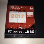2017年の手帳は決まりましたか?〜予定管理編〜