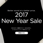 BOSE「2017 New Year Sale」開催中!