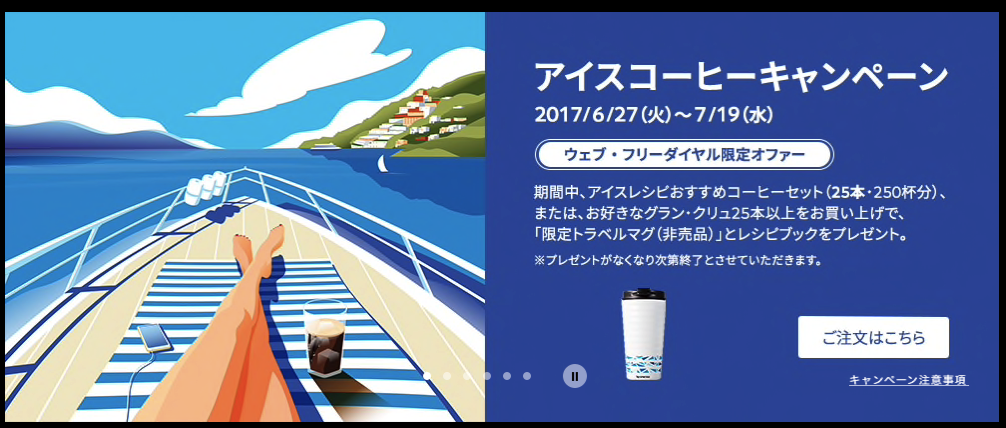 Nespresso campaign 20170627 001