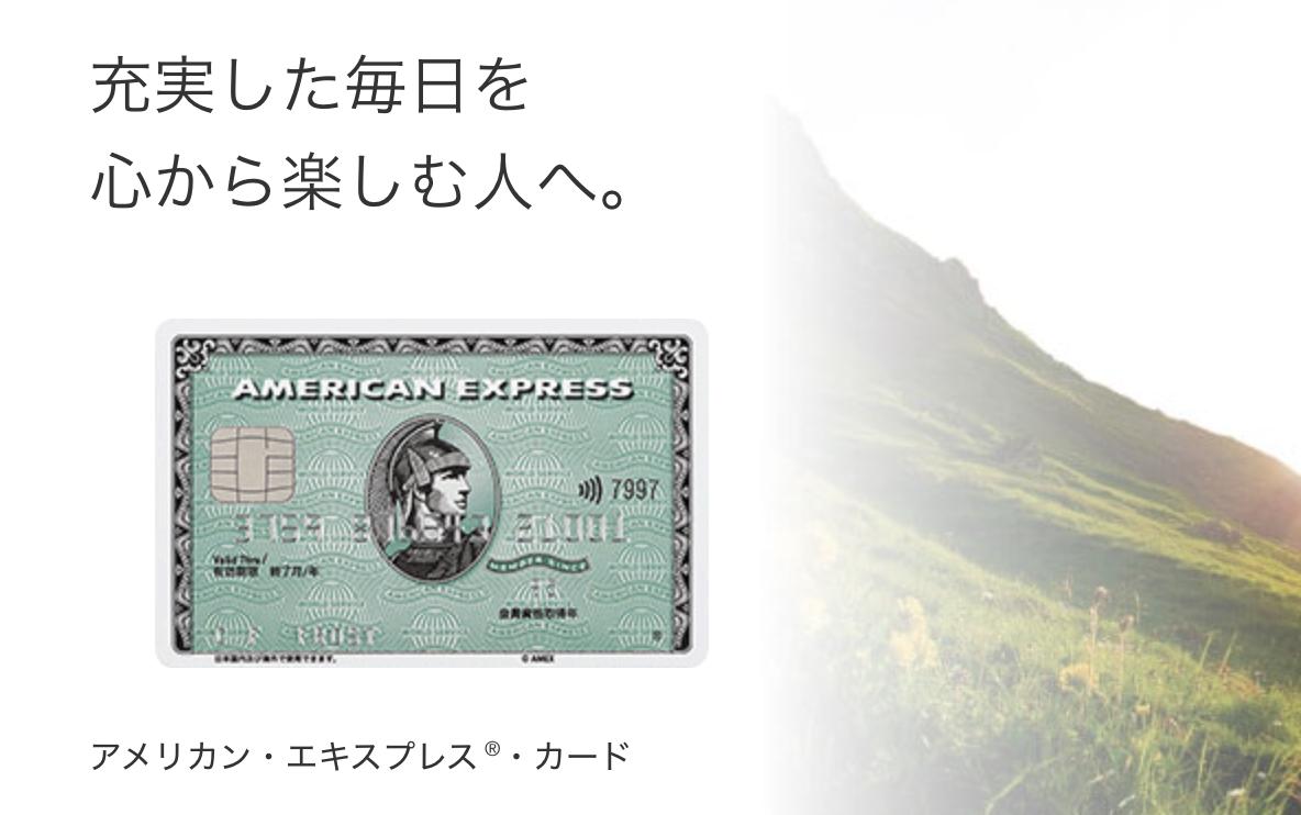 アメックスのグリーンカード