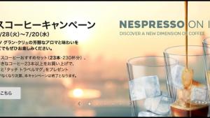 ネスプレッソ アイスコーヒーキャンペーン 始まってます!